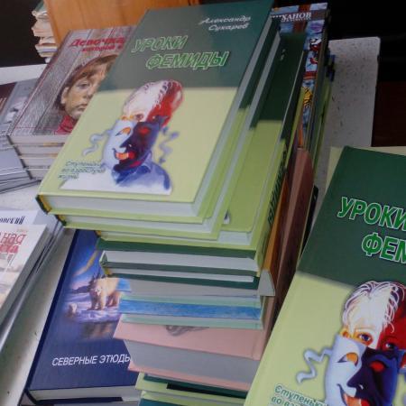 День новой книги «Дегустация литературных новинок»