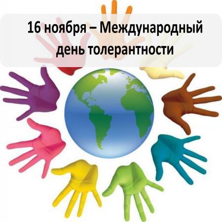 Урок толерантности «Толерантность - слово творящее мир»