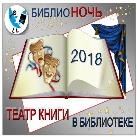 Всероссийская акция «Библионочь-2018»
