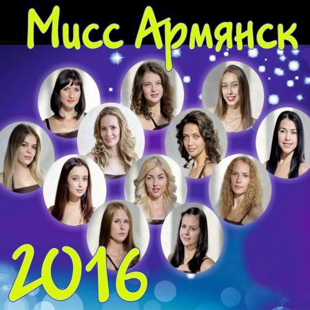 Мисс Армянск-2016