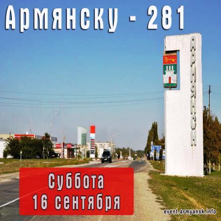 Программа праздничных мероприятий в честь 281-летия Армянска