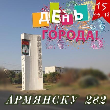 Армянску - 282