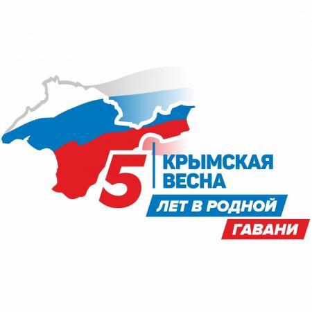 Мероприятия к 5-й годовщине Референдума