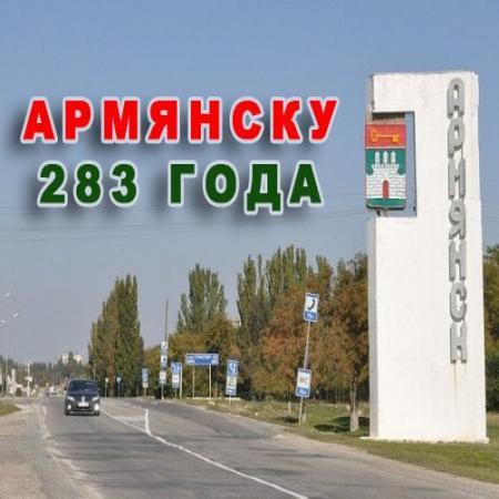 Празднование 283-го Дня Рождения Армянска